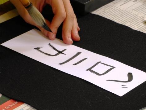 Classe découverte de la calligraphie japonaise